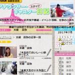 函館放送局アナウンサー・キャスター日記