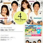 Four Pieces-4人揃えば-