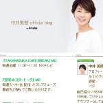 中井美穂オフィシャルブログ