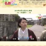 NHK 奈良放送局「西山教授の仏教よもやま話」