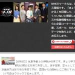 「NHKジャーナル」