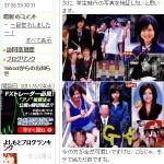 宇賀なつみファンブログ「ナツログ」