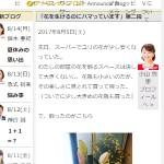 アナウンサーブログ