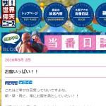 「ザ!世界仰天ニュース」久野アナの当番日誌