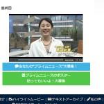 BSフジ LIVE プライムニュース