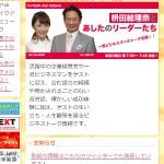 ラジオ日本「枡田絵理奈とあしたのリーダーたち」