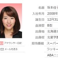 坂本佳子アナ