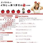 よっちゃんのイカじゃありませんよ.com