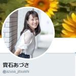 實石あづさ(@azusa_jitsuishi)さん