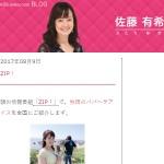 佐藤有希のブログ