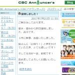 CBC Announcers Blog