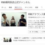 FBSアナウンス部動画~くららがとった(仮)~ - YouTube