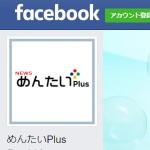 めんたいPlus - ホーム Facebook