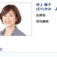村上陽子アナ
