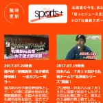 NHK 北海道| JIMOTO LOVE SPORTS
