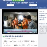 日本気象協会 北海道支社 - ホーム Facebook