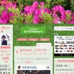 掛橋愛理のブログ