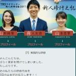 新人修行之記〜TBSアナウンサー新人研修日誌2017