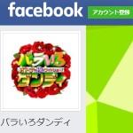 バラいろダンディ - ホーム Facebook