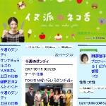 阿部哲子オフィシャルブログ「イヌ派のネコ舌」