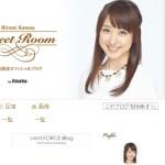 川田裕美オフィシャルブログ「Sweet Room」