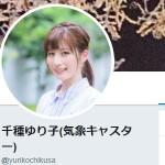 千種ゆり子(気象キャスター)(@yurikochikusa)さん
