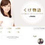 久下真以子オフィシャルブログ「くげ物語」