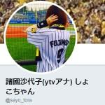 諸國沙代子(ytvアナ) しょこちゃん(@sayo_tora)さん