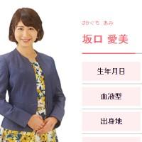 坂口愛美アナ