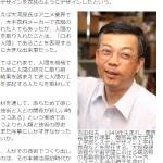 吉田和夫さん