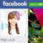 中谷しのぶ - ホーム Facebook