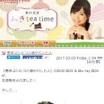 みき tea time