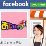 おじゃまっテレ - ホーム Facebook