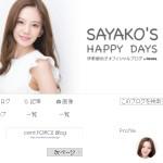伊東紗冶子オフィシャルブログ「SAYAKOS HAPPY DAYS」
