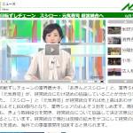「Mプラス」ニュース