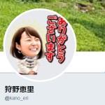 狩野恵里(@kano_eri)さん