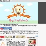 きょうのわんこ - FOD