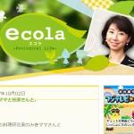 エコラ~Ecological Life~