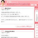 森富美アナウンサーの『今日もHAPPY BIRTHDAY』
