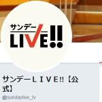 サンデーLIVE!!【公式】(@sundaylive_tv)さん