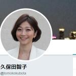 久保田智子(@tomokokubota)さん