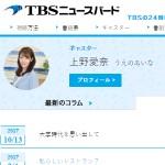 「TBSニュースバード」キャスターコラム