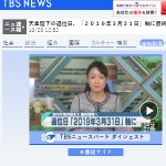 TBSの動画ニュースサイト