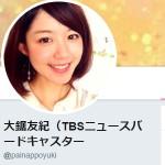 大鋸友紀(TBSニュースバードキャスター(@painappoyuki)さん