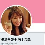 気象予報士 石上沙織(@saori_ishigami)さん