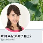 片山 美紀(気象予報士)(@88unohana88)さん