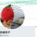 名越涼子(@nyagoing)さん