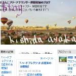 どさんこ フリーアナウンサー岸田彩加のブログ