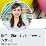 岸田 彩加 (フリーアナウンサー)(@kishida_ayaka)さん