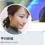 平川彩佳(@hirakawa_ayaka)さん